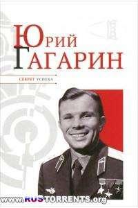 Юрий Гагарин Секрет успеха