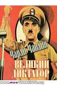 Великий диктатор | BDRip