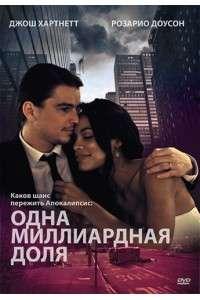Одна миллиардная доля | DVD5 | Лицензия