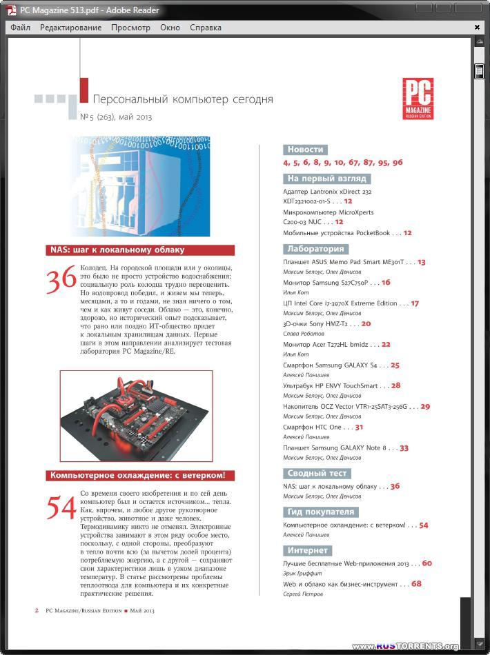 PC Magazine [26 номеров] | PDF