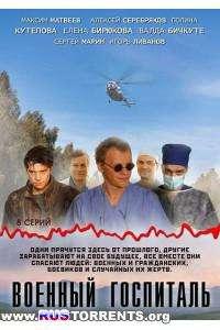 Военный госпиталь (серии 1 - 8 из  8)