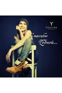 Полина Гагарина - Спасибо Родной... | MP3