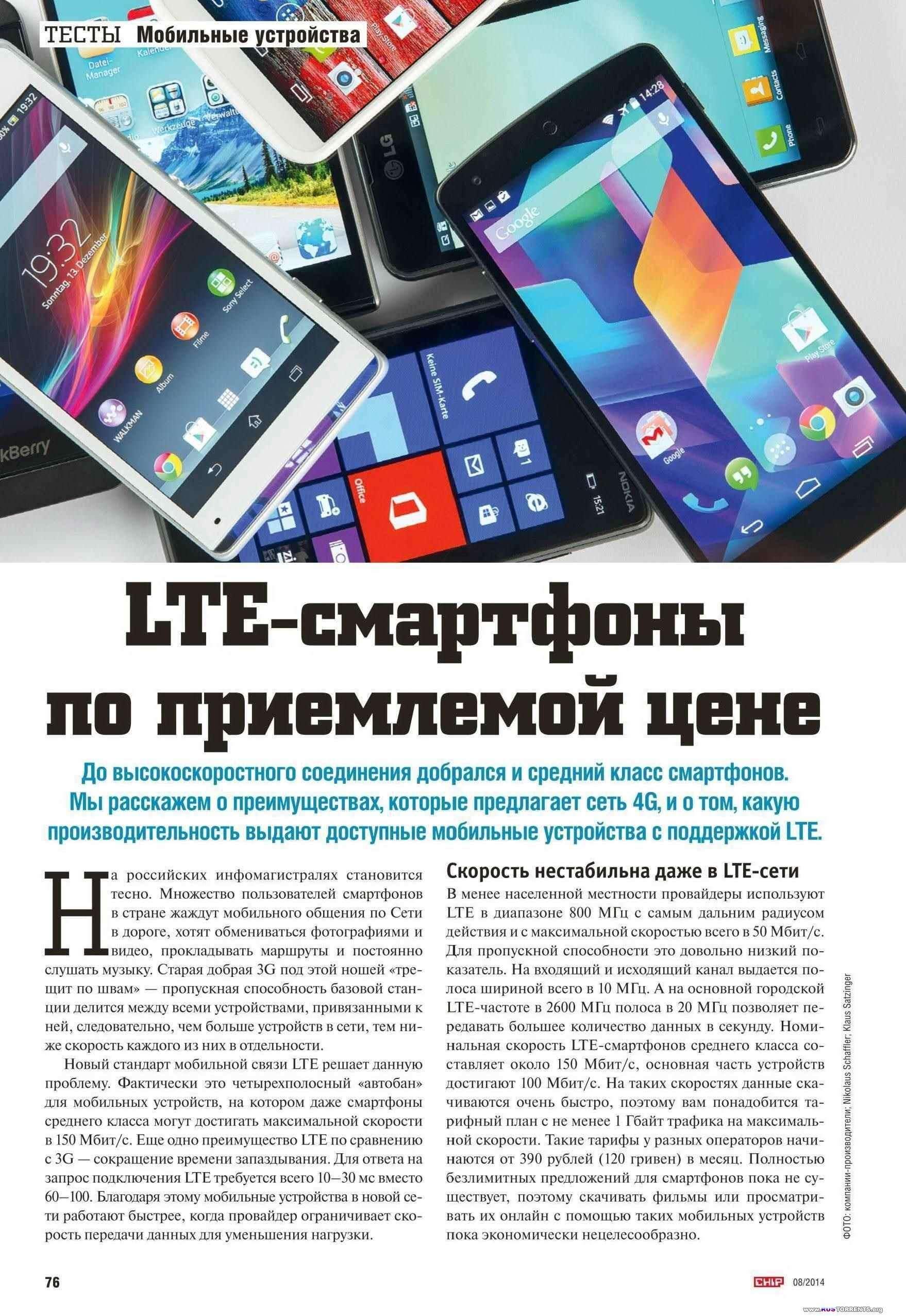 Chip №8 Россия [август 2014] | PDF