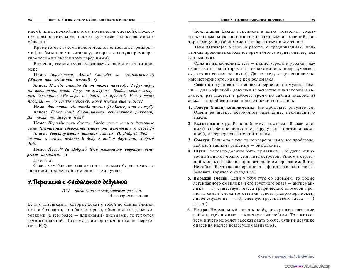 Как поймать ее в Сети | PDF