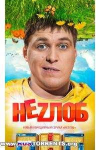 Неzлоб (10 серия) | WEDLBRip