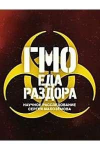 ГМО. Еда раздора [06.12.2014] | SATRip