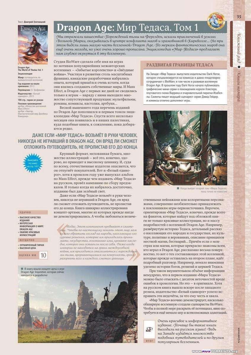 Мир фантастики №11