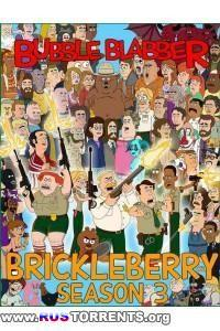 Бриклберри [03 сезон: 01-13 серии из 13] | WEB-DLRip | NewStudio