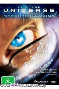 Вселенная Стивена Хокинга: Мы одни или нет? | HDTV 1080i | D