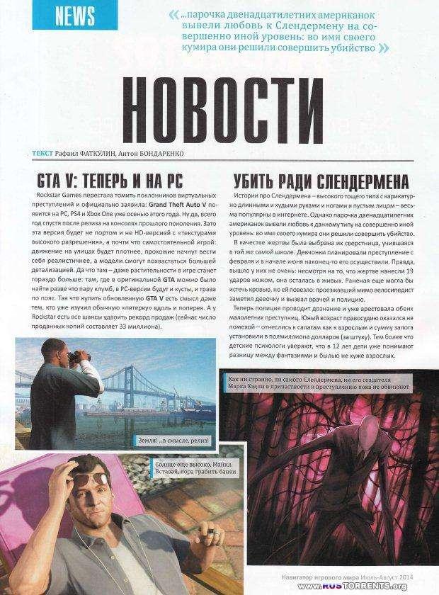 Навигатор игрового мира №7-8 (Июль-Август) | PDF