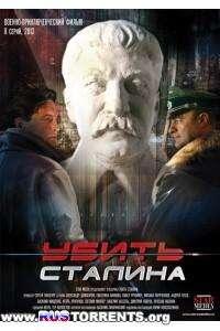 Убить Сталина [01-08 из 08] | SATRip