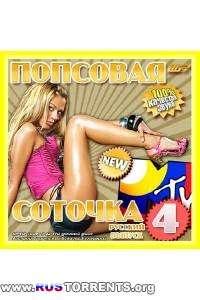 VA - Попсовая Соточка MTV Русский - 4