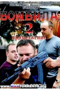 Бомбила 2. Продолжение (01-24 серии из 24) | SatRip