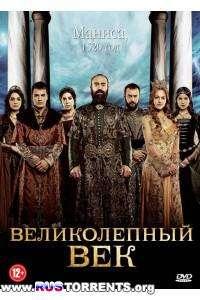 Великолепный век  [ Сезон: 3 / Серии: 01 - 40 (103) из 103 ] | HDTVRip