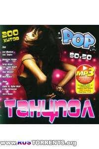 VA - Pop Танцпол 50*50