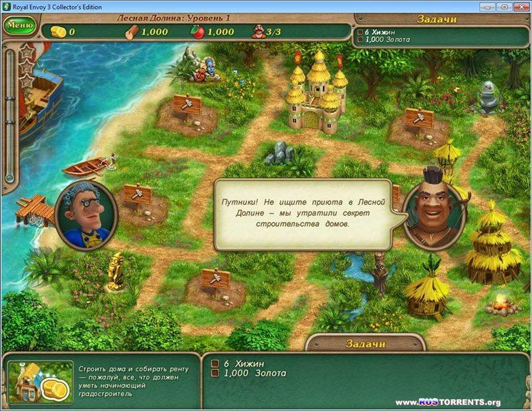 Royal Envoy 3: Collector's Edition | PC