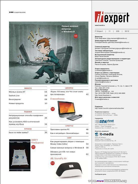 IT Expert №11 (Ноябрь) (2012) PDF