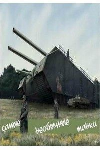 Самые необычные танки в истории [01-03 из 03] | HDTV 720p