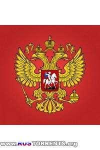Симулятор России 1.33 | Android