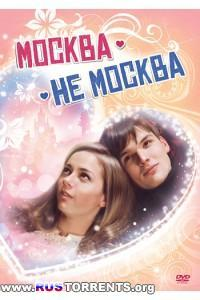 Москва - не Москва   DVDRip   Лицензия