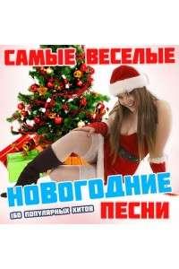 Сборник - Самые Веселые Новогодние Песни | MP3