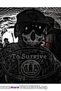 To Survive 2 | Лицензия