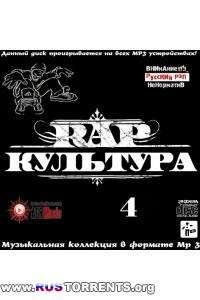 VA - Rap Культура 4