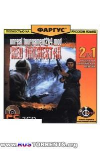 UT2004 Red Orchestra | PC | Repack от UnSlayeR