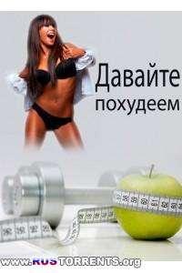Среда обитания - Давайте похудеем (Эфир от 25.08.) | SATRip