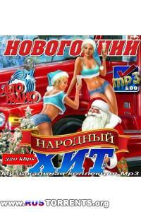 VA - Новогодний народный хит