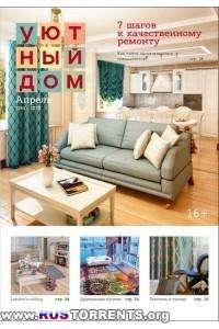Уютный дом №3 (84)
