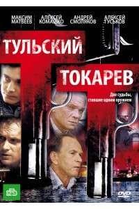 Тульский Токарев [01-12 из 12] | DVDRip