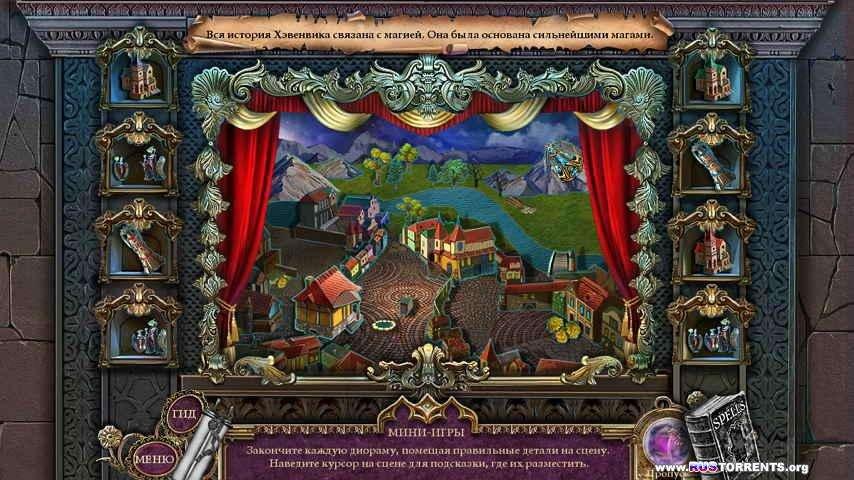Таинственные сказки: Околдованный город. Коллекционное издание | РС