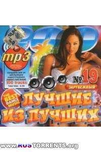 Сборник - Лучшие из лучших №19 Зарубежный | MP3