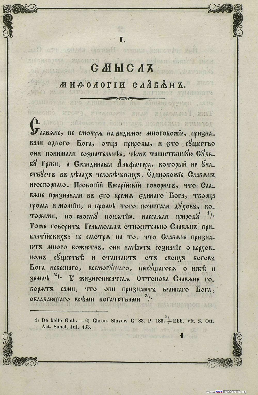 Николай Костомаровъ - Славянская мифологiя (1847) | PDF
