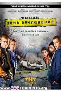 Чернобыль. Зона отчуждения [S01] | SATRip