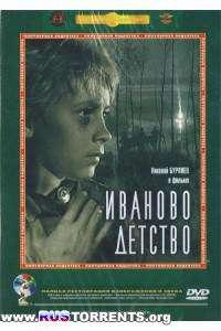 Иваново детство | BDRip