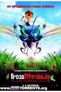 Гроза муравьев | BDRip