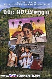 Доктор Голливуд | HDTVRip