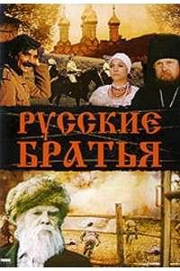 Русские братья | DVDRip