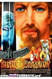 Князь Владимир | DVDRip-AVC
