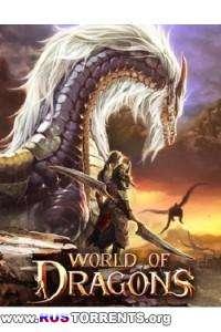 World оf drаgоns [v. 220713]