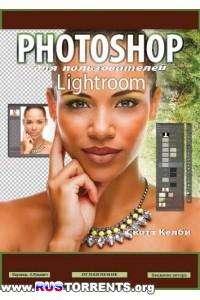С. Келби - Photoshop для пользователей Lightroom | PDF