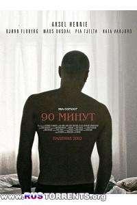90 минут | HDRip