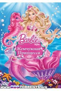 Барби: Жемчужная Принцесса | BDRip | Лицензия