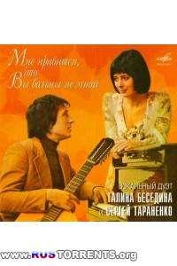 Галина Беседина и Сергей Тараненко - Мне нравится, что Вы больны не мной