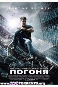 Погоня | BDRip 1080p
