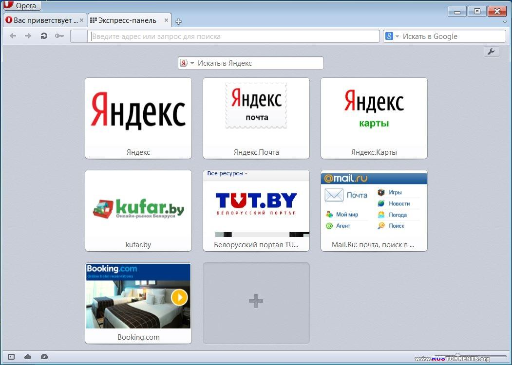 Opera 12.16 Build 1860 Final (2013) PC