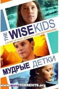 Мудрые детки | DVDRip