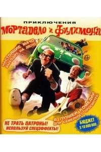 Приключения Мортадело и Филимона | HDRip | Лицензия
